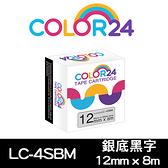 【COLOR24】for EPSON LC-4SBM / LK-4SBM 銀底黑字相容標籤帶(寬度12mm) /適用 LW-K400/LW-200KT/LW-220DK/LW-K600