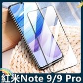 Xiaomi 紅米 Note 9/9 Pro 全屏弧面滿版鋼化膜 3D曲面玻璃貼 高清原色 防刮耐磨 防爆抗汙 螢幕保護貼