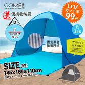 帳篷 康瑪戶外2人速開遮陽超輕沙灘帳篷1KG便攜野餐旅行防曬釣魚帳篷T