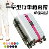 一字型行李箱束帶 行李箱 旅行箱 綁帶 束帶 綑綁帶 行李箱束帶 打包帶 行李箱配件【歐妮小舖】
