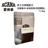 ACANA愛肯拿-低卡犬無穀-放養雞肉+新鮮蔬果11.4KG/25LB