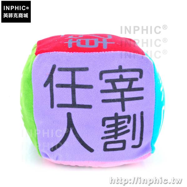 INPHIC-過年遊戲大冒險酒吧 整人毛絨大骰子海綿開心酒具尾牙玩具歌廳_ouJz