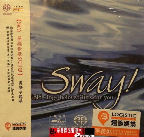 【停看聽音響唱片】【SACD】SWAY搖擺情歌SACD版 - 男聲示範碟