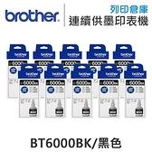 Brother BT6000BK 10黑 原廠盒裝墨水 /適用 DCP-T300/DCP-T500W/DCP-T700W/MFC-T800W