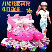 溜冰鞋男女童兒童溜冰鞋全套初學者輪滑旱冰鞋滑冰鞋 JA1703『時尚玩家』