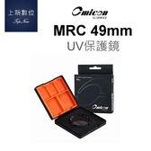 【台南-上新】奧美肯 OMICON MRC 49mm UV 保護鏡 高透光 防塵 防油汙 防靜電 公司貨