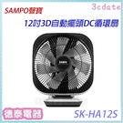 SAMPO聲寶12吋3D自動擺頭DC循環扇SK-HA12S 【德泰電器】