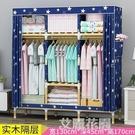 出租房衣櫃簡易布衣櫃實木組裝木頭布藝宿舍大學生衣櫥單人家用QM『艾麗花園』