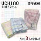 UCHINO 新OBORO格紋- 方巾3入組 特價 日本製 毛巾 輕薄 旅行 朦朧紗 嬰幼兒 過敏肌 泡湯 超吸水