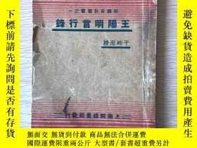 二手書博民逛書店民國25年:王陽明罕見言行 錄 DY28065 王陽明 經緯書局