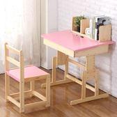 學習桌 實木兒童學習桌套裝全套桌子簡約兒童寫字桌家用多功能升降學生桌 JD 非凡小鋪