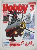 【書寶二手書T2/嗜好_DP8】Hobby Japan_2011/3_宇宙戰艦大和號