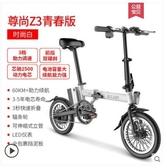 尊尚小型折疊電動自行車鋰電池成人電動車男女便攜助力電瓶代步車LX 7月熱賣