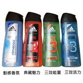 Adidas 愛迪達 男用三效 洗臉 洗髮 沐浴乳 400ml/瓶◆德瑞健康家◆