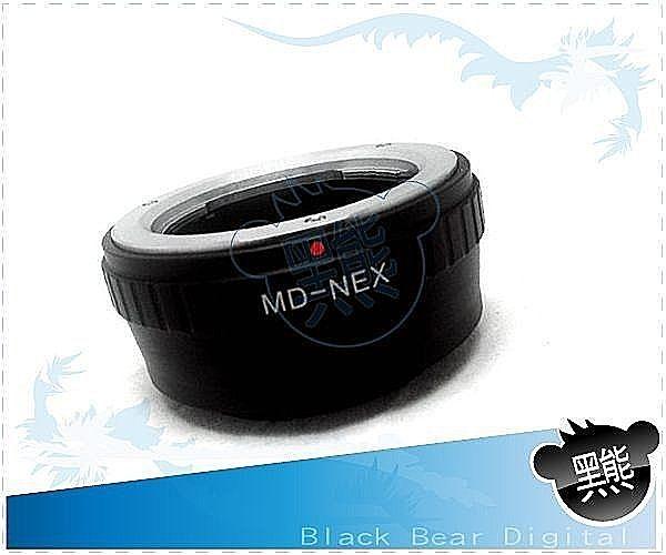 黑熊館 Minolta MD 鏡頭轉 Sony E-Mount 系統 機身鏡頭轉接環 NEXF3 NEX5R NEX6 NEX-5N NEX7 NEX-7