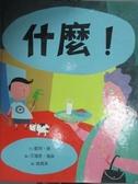 【書寶二手書T7/少年童書_YBH】什麼!_凱特.林