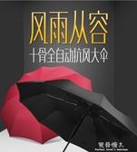 全自動雨傘折疊黑科技S大號遮陽學生雙人男女晴雨兩用超大 完美