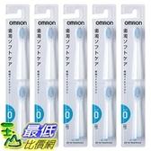 [東京直購] Omron 歐姆龍 電動牙刷替換刷頭 10入 SB-080-5P 極細毛刷頭 相容:HT-B201_A1