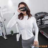 運動外套女彈力緊身速干透氣健身長袖瑜伽服【公主日記】