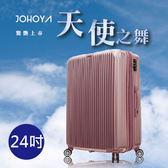 【JOHOYA禾雅】天使之舞。24吋ABS PC拉鍊行李箱【JT-1612-RG24】玫瑰金
