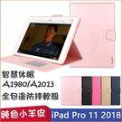 純色小羊皮 Apple iPad Pro...