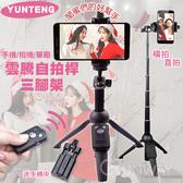 雲騰 自拍桿三腳架 Yunteng 9928 360度 自拍神器 直播神器 橫拍直拍 自拍腳架