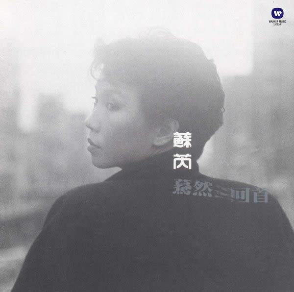 蘇芮 驀然回首 CD(購潮8)