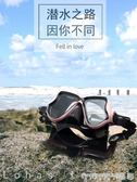 潛水鏡 成人浮潛裝備三寶套裝全乾式呼吸管器面罩游泳眼鏡面鏡 晶彩生活