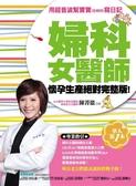 (二手書)婦科女醫師懷孕生產絕對完整版:~用超音波幫寶寶(受精卵)寫日記
