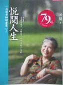 【書寶二手書T1/親子_ONF】悅閱人生_洪蘭老師開書單2_洪蘭