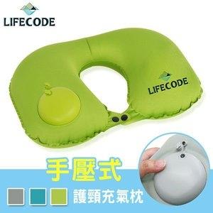 LIFECODE 手壓充氣護頸枕(蜜桃絲)(附收納袋)-綠色