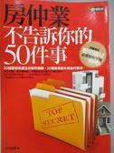 【書寶二手書T1/投資_MSK】房仲業不告訴你的50件事_李偉麟