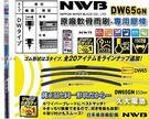 ✚久大電池❚ 日本 NWB 三節式軟骨雨刷 雨刷膠條 DW65GN DW-65GN DW65 膠條 26吋 650mm