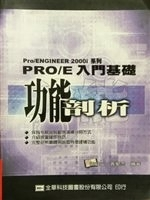 二手書博民逛書店《Pro/ENGINEER 2000i系列-PRO/E入門基礎-