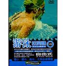 游泳技巧與訓練 - 自由式DVD...