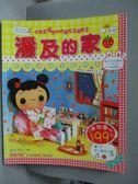 【書寶二手書T4/少年童書_YFQ】潘及的家_中一製作小組
