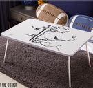 筆電桌 - 床上用可折疊懶人學生宿舍書桌 jy【快速出貨中秋節八折】