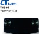 路昌Lutron WG-01 拉壓力計夾具