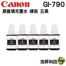 【五黑】CANON GI-790  原廠填充墨水 裸裝