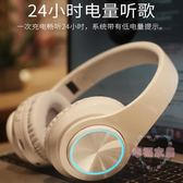 (雙12購物節)藍牙耳機頭戴式無線運動跑步炫酷發光折疊耳麥蘋果華為小米VIVO通用男女