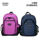 YESON 永生 台灣製 多夾層後背包 筆電包 商務包 休閒包 後背包 A4後背包 水壺後背包 7215 (藍/紫)