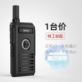 無線對講機 迷你對講機輕薄小機小型手持式器酒店戶外無線電講機