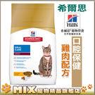 ◆MIX米克斯◆希爾思Hills.1177成貓口腔保健配方【2公斤】