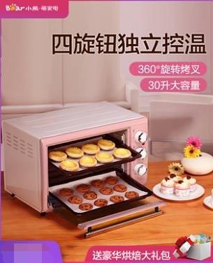 小熊烤箱家用烘焙全自動多功能30升大容量蛋糕面包迷你小型電烤箱 NMS 220V小明同學