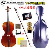 ★法蘭山德★Sandner TC-24 大提琴硬殼套裝4/4限定版(加贈超過2XXXX好禮)限量2組