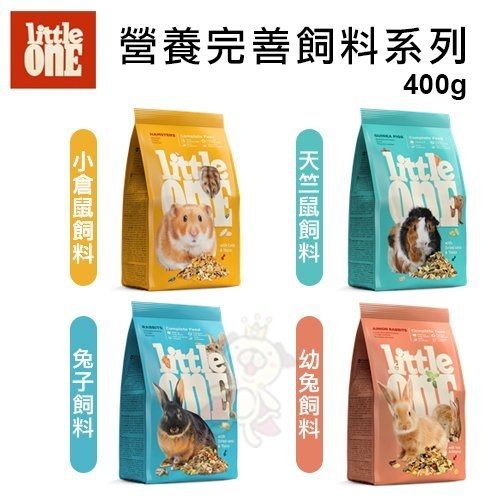 *KING WANG*德國 LITTLE ONE 營養完善飼料系列 400g 兔子/幼兔/天竺鼠/小倉鼠飼料