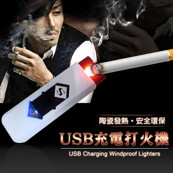 防風 USB 充電打火機 【HA-014】 電子打火機 Pureone
