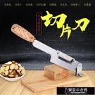 切片機 切片機切年糕刀切阿膠牛軋糖小型家用切肉片切菜切絲土豆片