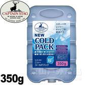 Captain Stag M 6916 鹿牌抗菌冷媒SS 號冰磚保冷劑行動冰箱保冰劑露營冰桶保鮮