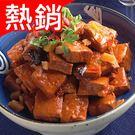 【佳佳】超人氣蒜味小方干1包(1kg/包)(滷味)【愛買冷凍】